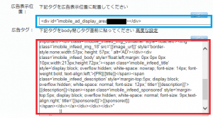 i-mobile(アイモバイル)ネイティブ広告設置方法