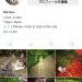 SNS集客法・instagram(インスタグラム)~ゆるく生きる自由な生き方で~